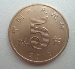 Китай, 5 цзяо 2012