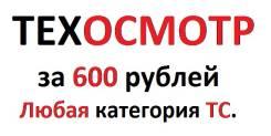 Техосмотр (диагностическая карта) за 600 рублей. Официально. Любое ТС