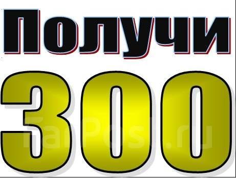 This Рублей Регистрацию 300 За this film the