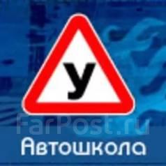 "Автошкола ""Vlad Drive"" . Обучение за 25200 рублей *"