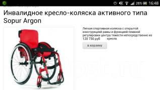Люди помогите собрать кресло инвалиду !