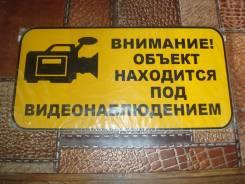 """Табличка """"Видеонаблюдение"""""""