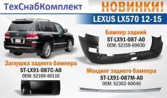 Бампер. Lexus LX570, SUV, URJ201, URJ201W. Под заказ