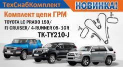 Ремкомплект системы газораспределения. Toyota 4Runner Toyota Land Cruiser Prado, GRJ151, FJ75, GRJ150 Toyota FJ Cruiser, GSJ15 Двигатель 1GRFE. Под за...
