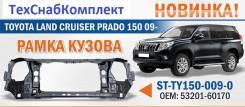 Рамка радиатора. Toyota 4Runner Toyota Land Cruiser Prado, TRJ150, GRJ151, GRJ150 Двигатели: 1GRFE, 2TRFE