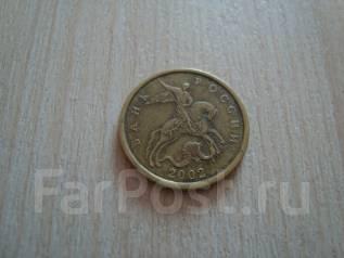 Монета 50 копеек 2002 года СПМД, очень редкая