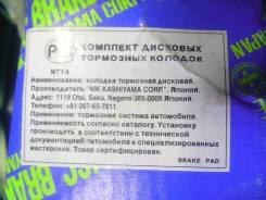 Колодка тормозная дисковая. Kia Spectra Kia Cerato