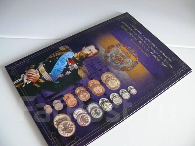 Альбомы для монет николай монеты 1 2 5 рублей редкие