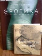 Эротика книги