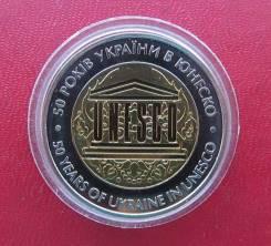 """Украина 5 гривен, 2004, биметалл, """"50 лет членства Украины в Юнеско"""""""