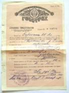 Страховое свидетельство 1969 год.