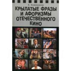 Крылатые фразы и афоризмы кино Автор-составитель А. Ю. Кожевников