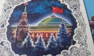 Открытка. СССР. С Новым годом! 1976 год. Оригинал