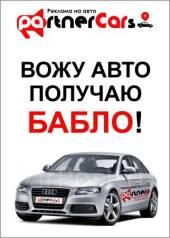 Разместите рекламу на своем авто и она будет приносить доход.