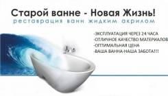 Реставрация ванн. Под заказ