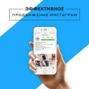 Раскрутка Инстаграм, продвижение instagram, SMM