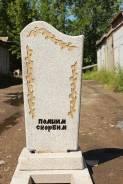 """Памятник """"Волна"""""""