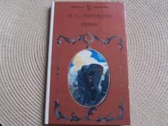 И. С. Тургенев. Рудин. Изд.1989.