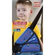 Детские удерживающие устройства. Под заказ
