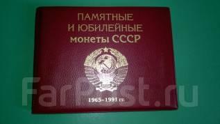 Полный набор юбилейных монет СССР в альбоме 64шт. Оригинал