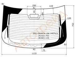 Стекло заднее (крышка багажника) с обогревом LADA GRANTA LBK 14- SAT SPG-GRANTA-LBK RW/H/X