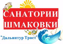 """Путевки в санаторий """"Изумрудный"""" Отдых и лечение в Шмаковке"""