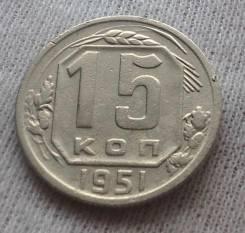 15 копеек 1951 года. В наличии!