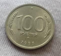 100 рублей 1993 года ММД. Штемпельный блеск!
