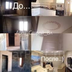 Комплексный ремонт квартир, домов и офисов!