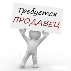 Продавец. ООО Галина. Улица Ленина 15 (пос. Заводской)