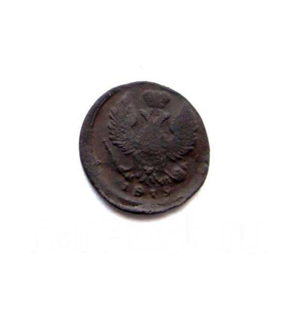 Деньга Александр I 1819 г. ЕМ НМ. -1 Отличная!