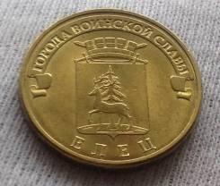 10 рублей 2011 года Елец. ГВС. Без обращения!