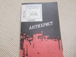 Э. Ренан. Антихрист. Изд. Ленинград, 1991.