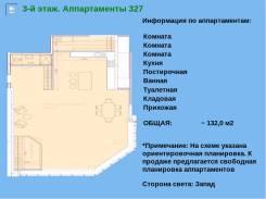 3-комнатная, улица Четвертая 6д. Океанская, застройщик, 132 кв.м. План квартиры