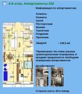 3-комнатная, улица Четвертая 6д. Океанская, застройщик, 100 кв.м. План квартиры