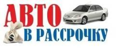 Авто под выкуп. Авто в рассрочку. Выгодные условия во Владивостоке. Без водителя