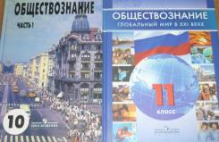 Продам учебники 10-11 кл