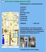 3-комнатная, улица Четвертая 6д. Океанская, застройщик, 150 кв.м. План квартиры