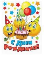 """Скатерть """"С Днем рождения"""" смайлы и тортик 182*137 см."""