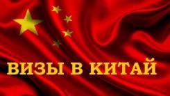 Визы в Китай.