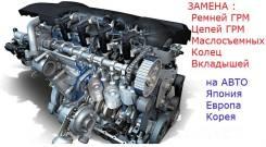 Срочный и капитальный ремонт двигателя, замена ремня/цепи ГРМ и т. д.