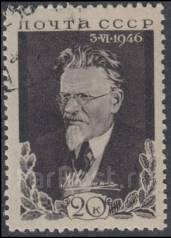 1946г. СССР. Калинин. Гаш.