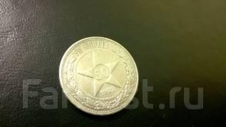 50 копеек 1922 года ПЛ Серебро Состояние !