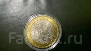 10 рублей 2008 года Галич ММД мешковая в капсуле