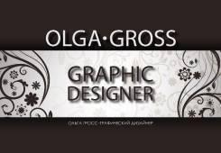 Графический дизайнер. Высшее образование по специальности, опыт работы 4 года