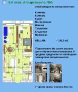 3-комнатная, улица Четвертая 6д. Океанская, застройщик, 101 кв.м. План квартиры