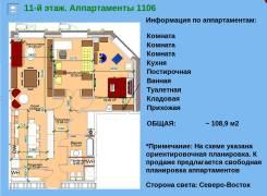 3-комнатная, улица Четвертая 6д. Океанская, застройщик, 108 кв.м. План квартиры