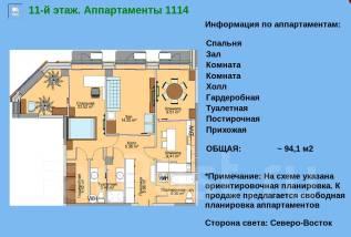 3-комнатная, улица Четвертая 6д. Океанская, застройщик, 94 кв.м. План квартиры
