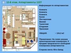 3-комнатная, улица Четвертая 6д. Океанская, застройщик, 124 кв.м. План квартиры