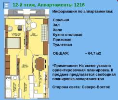 2-комнатная, улица Четвертая 6д. Океанская, застройщик, 64 кв.м. План квартиры